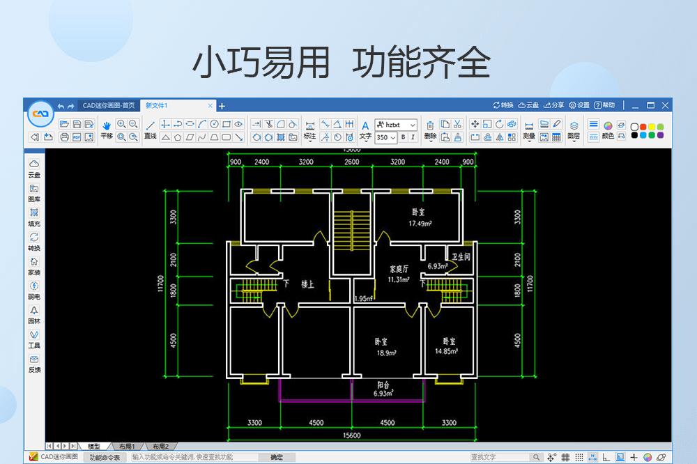 CAD迷你画图,AutoCAD,DWG,CAD快速看图,CAD迷你看图